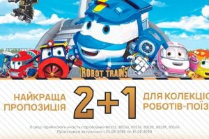 Акція 2+1 на Robot Trains